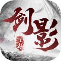 剑影江湖侠行天下 V1.0 安卓版