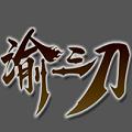 天影渝三刀 v3.88 安卓版