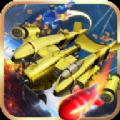 荣耀战机 v1.0.2 安卓版