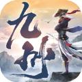 九州屠魔 V1.0 安卓版