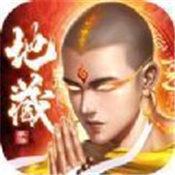 西游地藏王 安卓版