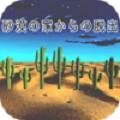 密室沙漠逃脱 v1.0 安卓版