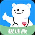 健客医生极速 V2.0.0 安卓版