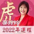 麦玲玲2022虎年生肖运程 v1.0 安卓版