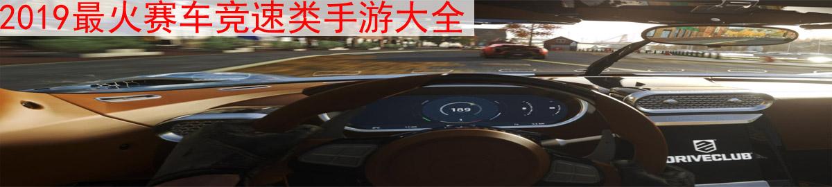 2019最火���速�手游大全