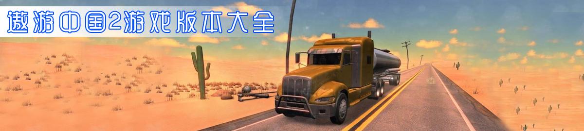 遨游中国2游戏版本大全