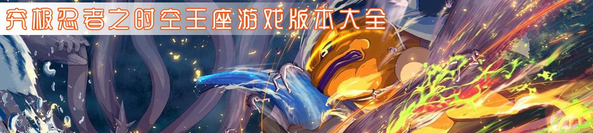 究极忍者之时空王座游戏版本大全