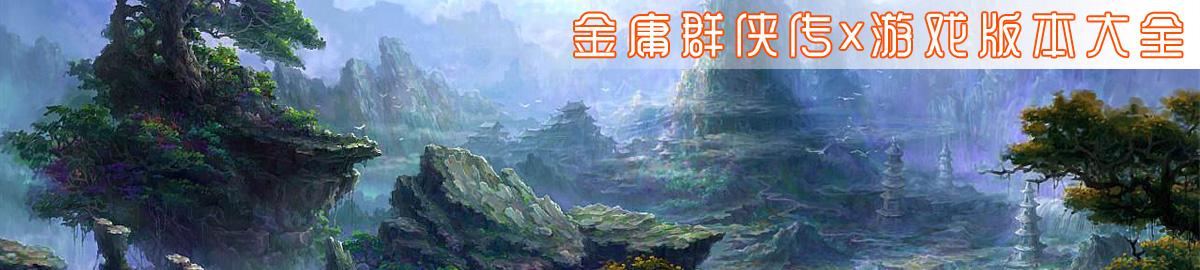 金庸群侠传x游戏版本大全