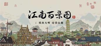 江南百景图专区