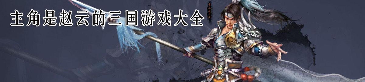 主角是赵云的三国游戏大全