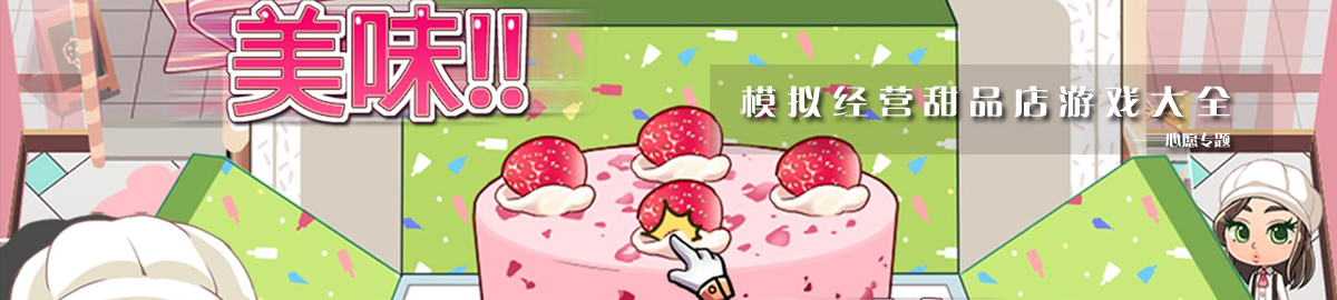 模拟经营甜品店游戏大全